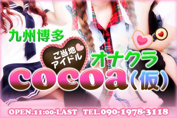 オナクラ cocoa(仮)