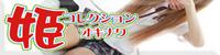姫コレクションオキナワ