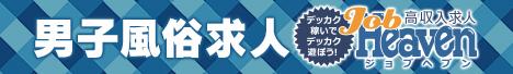京都南・伏見の風俗求人|ジョブヘブン