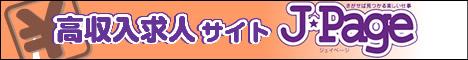 高収入のJ-Page(ジェイページ)
